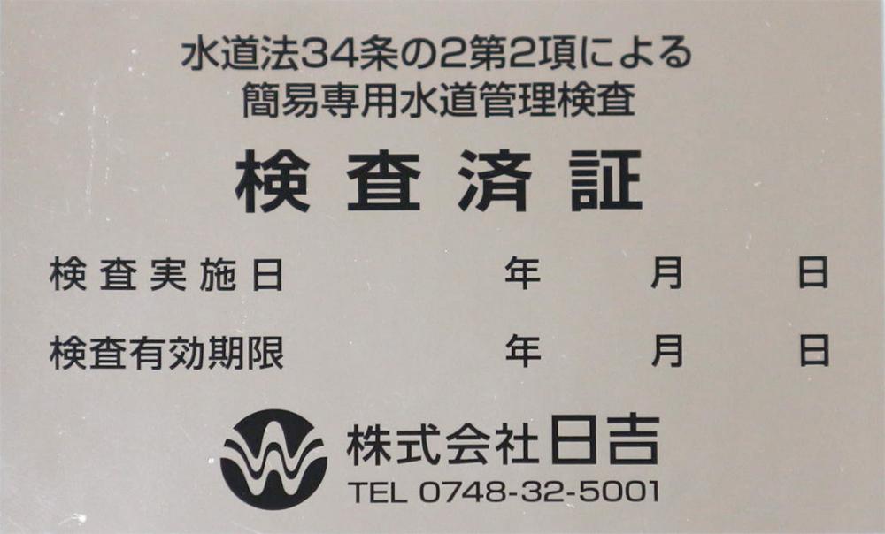 貯水槽水道_34条検査検査済証